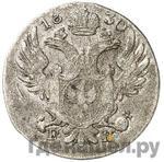 Реверс 10 грошей 1830 года FH Для Польши