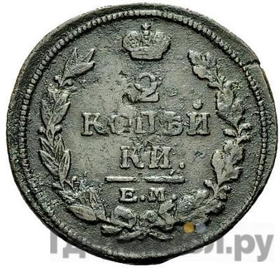 Реверс 2 копейки 1816 года ЕМ НМ