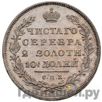 Реверс Полтина 1817 года СПБ ПС