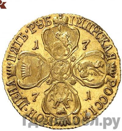 Реверс 5 рублей 1771 года СПБ