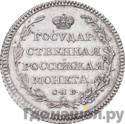 Полуполтинник 1803 года СПБ АИ    Новодел