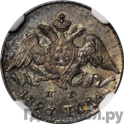 Реверс 5 копеек 1827 года СПБ НГ
