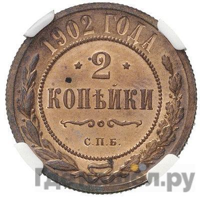 Аверс 2 копейки 1902 года СПБ