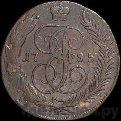 Аверс 5 копеек 1795 года ММ