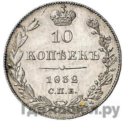 Аверс 10 копеек 1832 года СПБ НГ