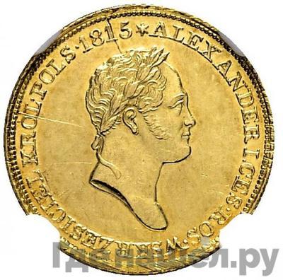 Аверс 25 злотых 1833 года KG Для Польши
