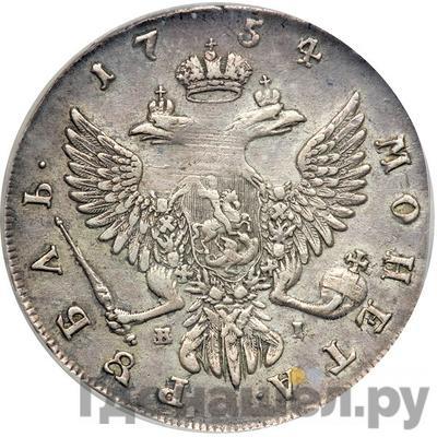 Реверс 1 рубль 1754 года ММД IП