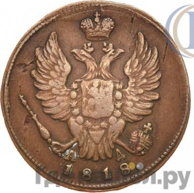 1 копейка 1818 года КМ АД