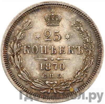 Аверс 25 копеек 1870 года СПБ НI