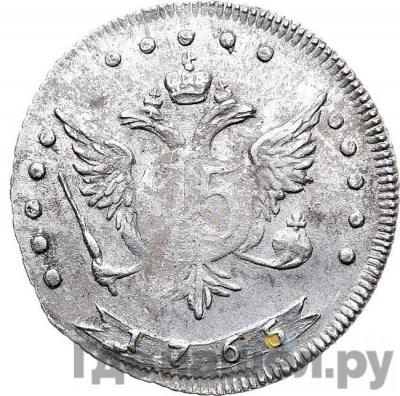 Реверс 15 копеек 1765 года ММД