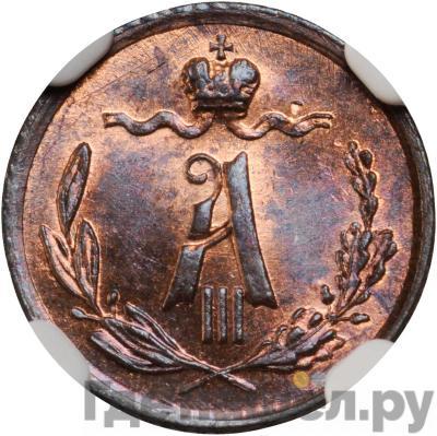 1/4 копейки 1890 года СПБ