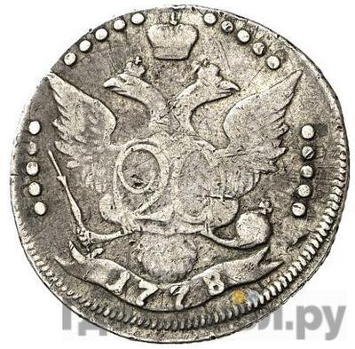 Реверс 20 копеек 1778 года СПБ