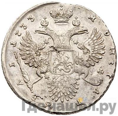 Реверс 1 рубль 1733 года