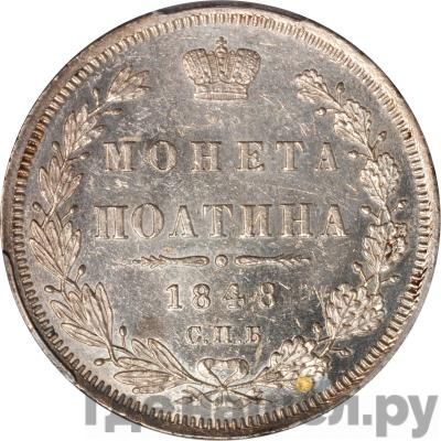 Аверс Полтина 1848 года СПБ ПА