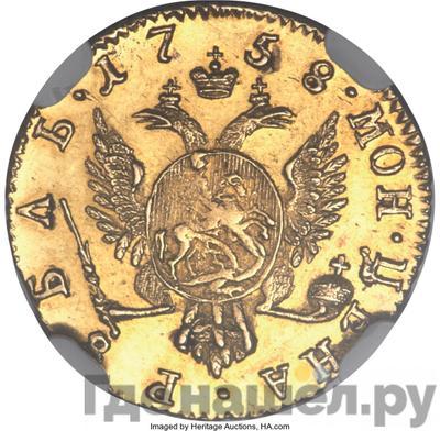 Реверс 1 рубль 1758 года  Для дворцового обихода