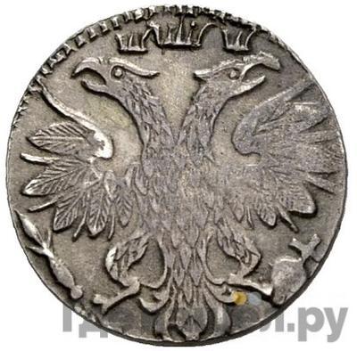 Реверс Гривенник 1704 года М