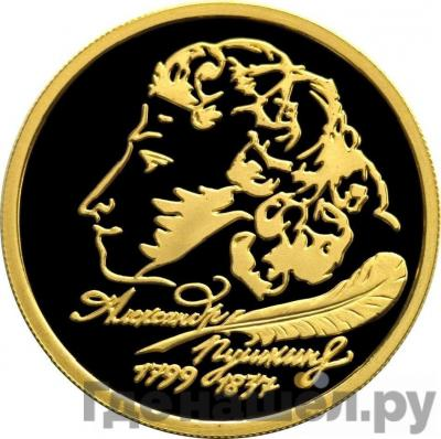 Аверс 50 рублей 1999 года ММД . Реверс: 200 лет со дня рождения А.С. Пушкина