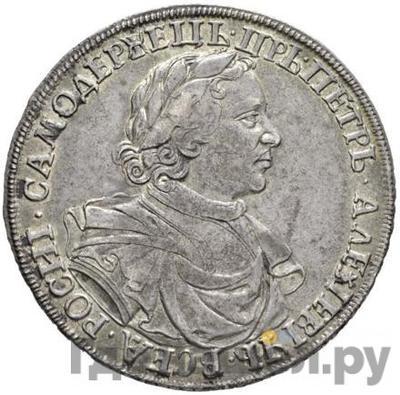 Аверс 1 рубль 1718 года
