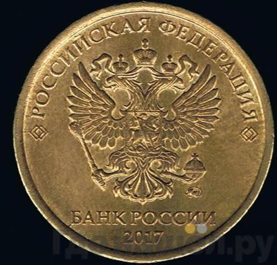 Аверс 10 рублей 2017 года ММД