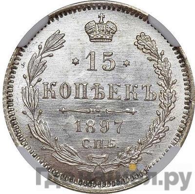 Аверс 15 копеек 1897 года СПБ АГ