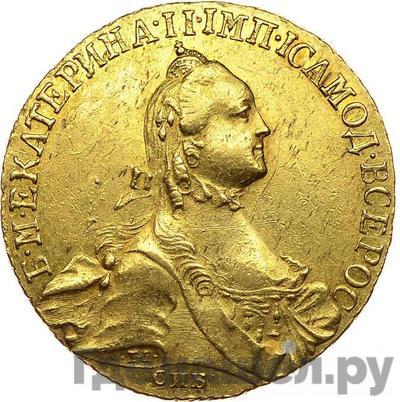 Аверс 10 рублей 1765 года СПБ