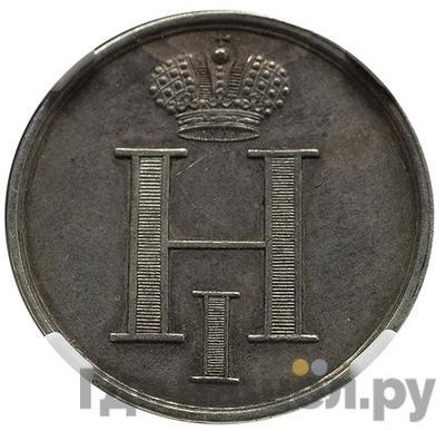 Реверс Жетон 1826 года  В память коронации Николая 1