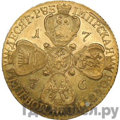 Реверс 10 рублей 1776 года СПБ