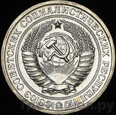 Реверс 1 рубль 1968 года