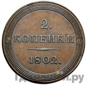 Реверс 2 копейки 1802 года ЕМ Пробные