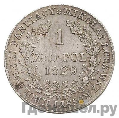 Аверс 1 злотый 1829 года FH Для Польши