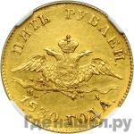 Реверс 5 рублей 1830 года СПБ ПД