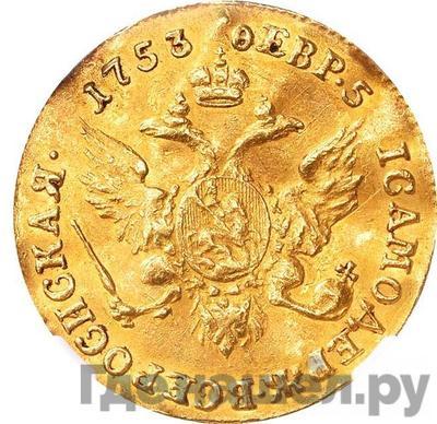 Реверс Червонец 1753 года  Орел на реверсе