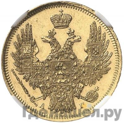 Реверс 5 рублей 1848 года СПБ АГ
