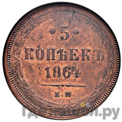 Аверс 5 копеек 1864 года ЕМ