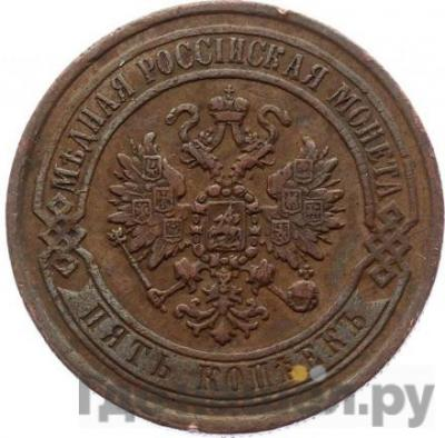 Аверс 5 копеек 1868 года ЕМ