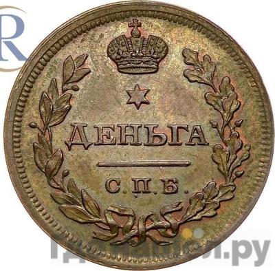 Реверс Деньга 1810 года СПБ ФГ