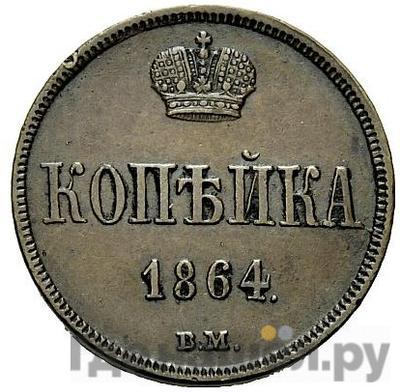 Аверс 1 копейка 1864 года ВМ