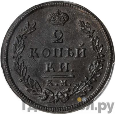 Реверс 2 копейки 1812 года КМ АМ