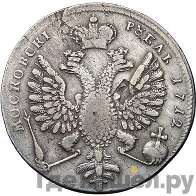 Реверс 1 рубль 1712 года G  Без пряжки на плаще