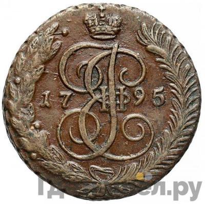 Аверс 5 копеек 1795 года АМ