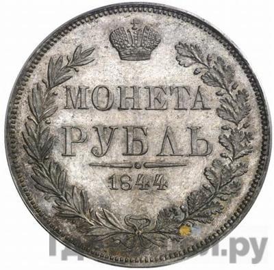 Аверс 1 рубль 1844 года МW