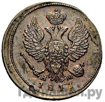 Деньга 1811 года ЕМ НМ      гурт гладкий