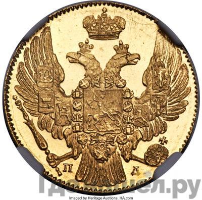 Реверс 5 рублей 1833 года СПБ ПД