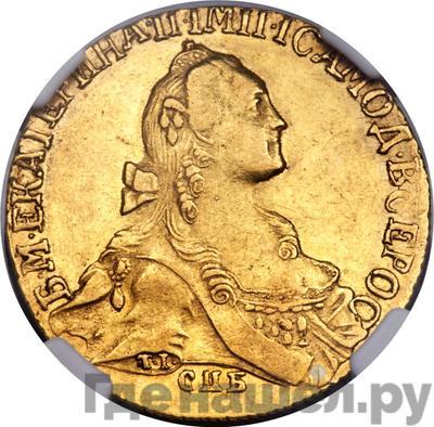 Аверс 10 рублей 1767 года СПБ