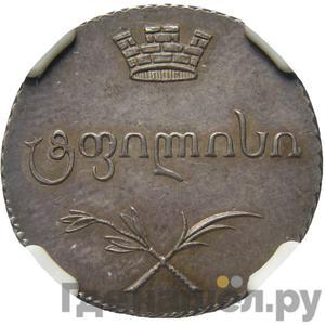 Аверс Абаз 1804 года ПЗ Для Грузии