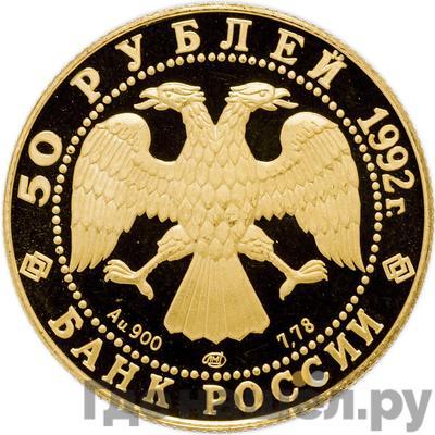 Реверс 50 рублей 1992 года ЛМД Саха Якутия Россия 1632