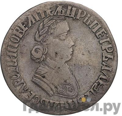 Аверс Полтина 1704 года МД портрет работы Алексеева  Хвост орла узкий
