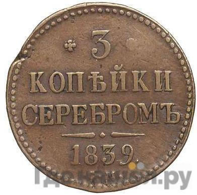 Аверс 3 копейки 1839 года СМ