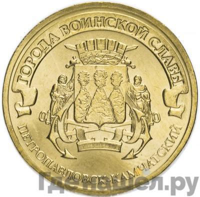 Аверс 10 рублей 2015 года СПМД Города воинской славы Петропавловск-Камчатский