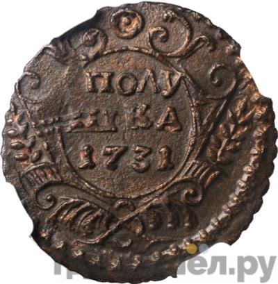 Аверс Полушка 1731 года